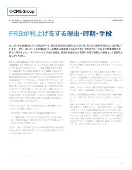 FRBが利上げをする理由・時期・手段