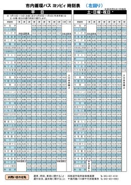市内循環バス ヨッピィ 時刻表 (左回り)