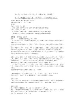 オンサイトで登れました左方カンテ!比叡山「岩」山行報告