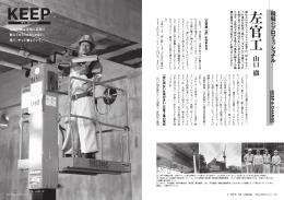 左 官 工 - 日本建設業連合会