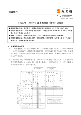 平成23年(2011年)産業連関表(確報)の公表