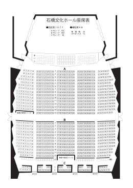 石橋文化ホール座席表