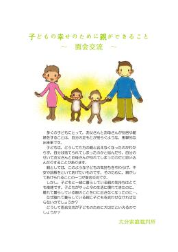 子どもの幸せのために親ができること ~ 面会交流 ~