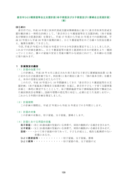 倉吉市ひとり親家庭等自立支援計画(母子家庭及び父子家庭並びに寡婦