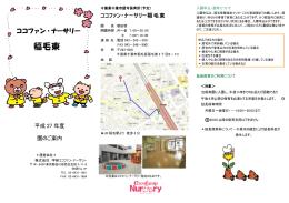 稲毛東 - 学研ココファン・ナーサリー Cocofump Nursery