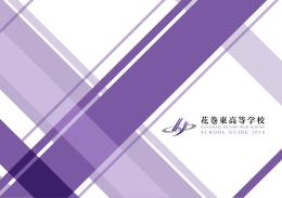 学校法人花巻学院 花巻東高等学校