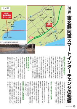 東名静岡東スマートインターチェンジの整備