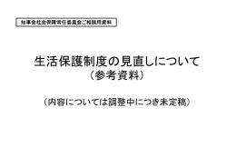 生活保護制度の見直しについて(参考資料) (PDF:1.6MB)