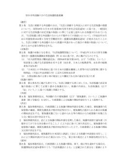厚木市外国籍の方の生活保護取扱要綱 (趣旨) 第1条 生活に困窮する外