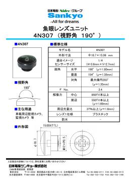 魚眼レンズユニット 4N307 (視野角 190°)