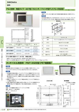 アルミ窓枠 角型タイプ:AKY型(15インチ、17インチ型ディスプレイ対応型