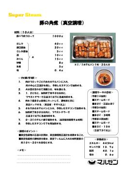 豚の角煮(真空調理)