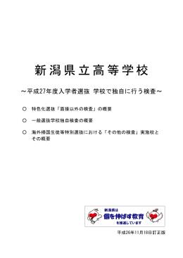 平成27年度新潟県公立高等学校入学者選抜 学校で独自に行う検査