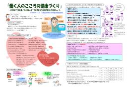 働く人のこころの健康づくり(A3資料)[PDFファイル/334KB]