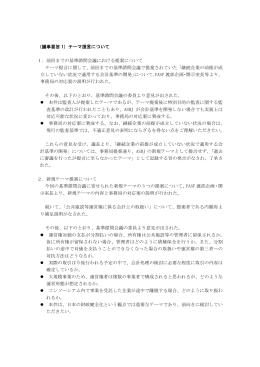 (議事要旨 1)テーマ提言について 1.前回までの基準諮問会議における