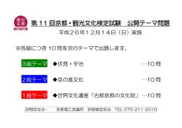 第 11 回京都・観光文化検定試験 公開テーマ問題