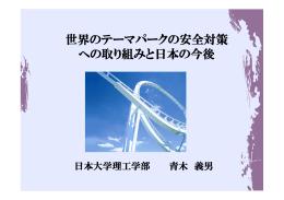 世界のテーマパークの安全対策 への取り組みと日本の今後