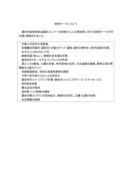 研究テーマについて(PDF:90KB)