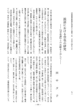 説話における空也の研究 - J