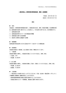 空家空室対策推進協会 趣旨および会員規約