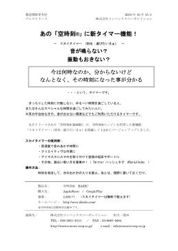 あの「空時刻®」に新タイマー機能! - 株式会社コンベックスコーポレイション