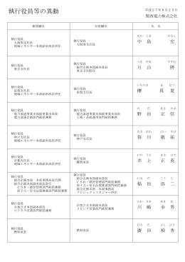 執行役員等の異動[PDF 99.75KB]