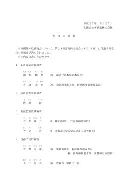 平成27年 5月27日 北海道旅客鉄道株式会社 役 員 の 異