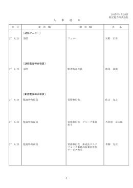 人事通知(PDF 165KB)