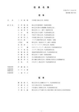 役 員 名 簿 - 一般社団法人 中部経済連合会