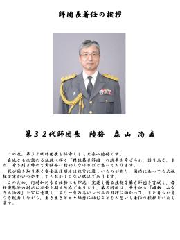 師団長着任挨拶25.8.28
