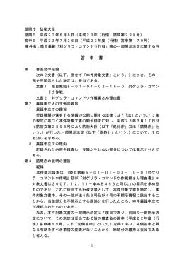 等の一部開示決定に関する件(平成23(行情)諮問第298号)(PDF形式