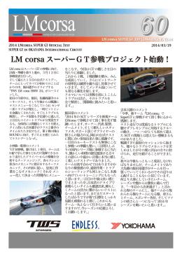 【PDF】 LM corsa スーパーGT参戦プロジェクト始動!