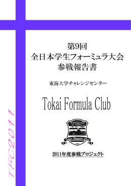 第9回 全日本学生フォーミュラ大会 参戦報告書