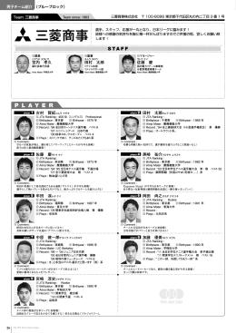 三菱商事 - テニス日本リーグ