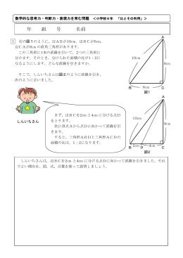 問題と答えと手引き【PDF】