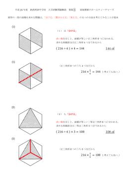 ( 216 ÷ 6 ) × 4 = 144 144 216 × = 144 ( 216 ÷ 6 ) × 3 = 108 108 216