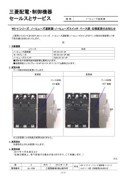 WS-Vシリーズ ノーヒューズ遮断器・ノーヒューズスイッチ ベース部 仕様
