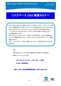 リスクベースC&Q実践セミナー(AP品川)