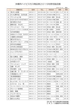 沖縄市ハイビスカス商品券2015利用可能店舗