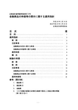 金融商品の時価等の開示に関する適用指針 目 次 項