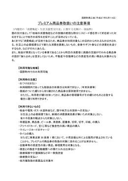 プレミアム商品券取扱いの注意事項