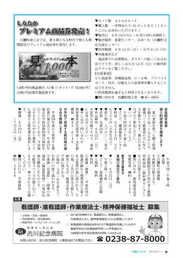 プレミアム商品券発売!