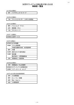 加茂市プレミアム付商品券が使えるお店 事業者一覧表