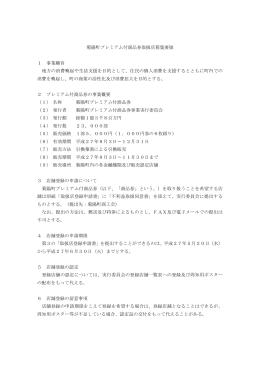 菊陽町プレミアム付商品券取扱店舗を募集のお知らせ
