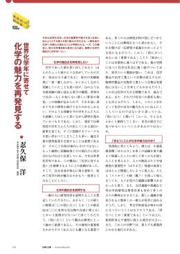 化学の魅力を再発見する - Nagoya Univ: 大学院工学研究科 化学・生物