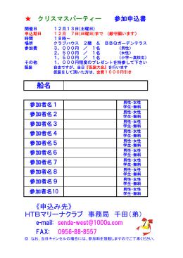 《申込み先》 HTBマリーナクラブ 事務局 千田(弟) 船名