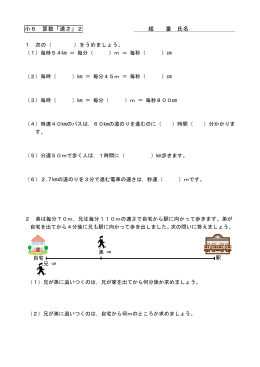速さ2s6004(PDF:94KB)