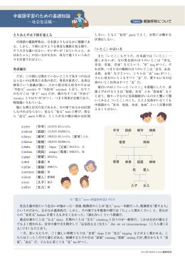 中国語学習のための基礎知識