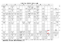 11月 ジム・スタジオ スケジュール表 自分が入るレッスンには、印をつけて