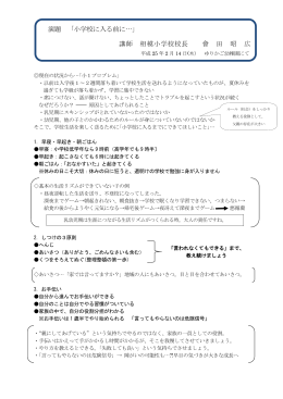 演題 「小学校に入る前に…」 講師 相模小学校校長 會